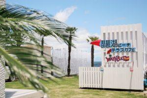 琵琶湖が目の前のインスタ映えするフォトジェニックなお洒落スポット