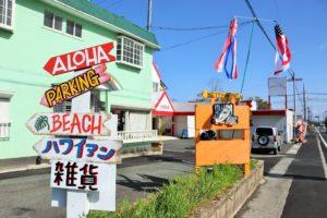 琵琶湖でアロハを感じられるハワイアン雑貨のお店