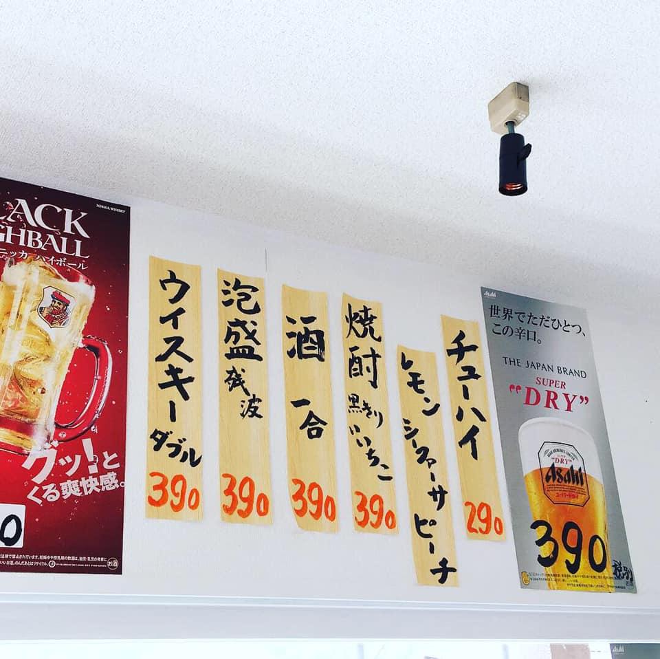 和邇で飲みましょう!