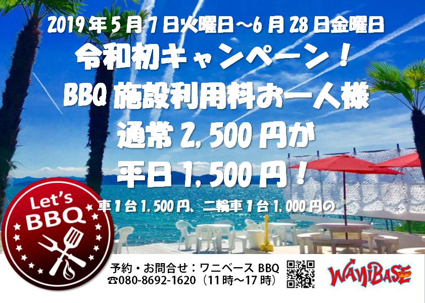 BBQ平日キャンペーン!