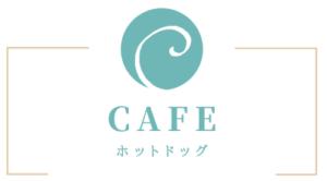 CAFEアイコン